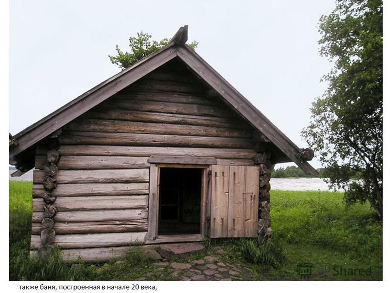 также баня, построенная в начале 20 века,