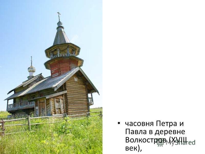часовня Петра и Павла в деревне Волкостров (XVIII век),