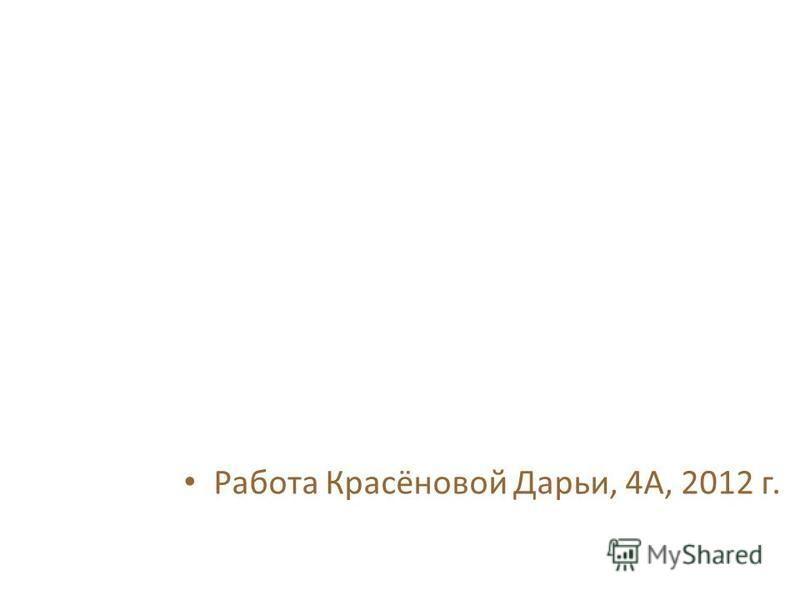 Работа Красёновой Дарьи, 4А, 2012 г.