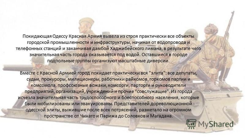 Покидающая Одессу Красная Армия вывела из строя практически все объекты городской промышленности и инфраструктуры, начиная от водопровода и телефонных станций и заканчивая дамбой Хаджибейского лимана, в результате чего значительная часть города оказы