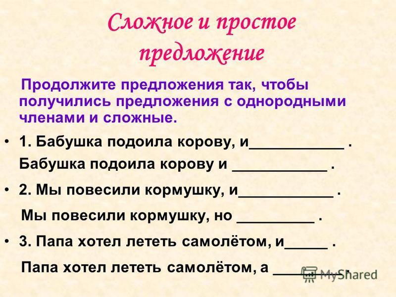 Знаки препинания в преддожениях с союзами потому что, если, когда, что, чтобы, где [ ], (когда ). [ ], (если ). [ ], (что ). [ ],(чтобы ).