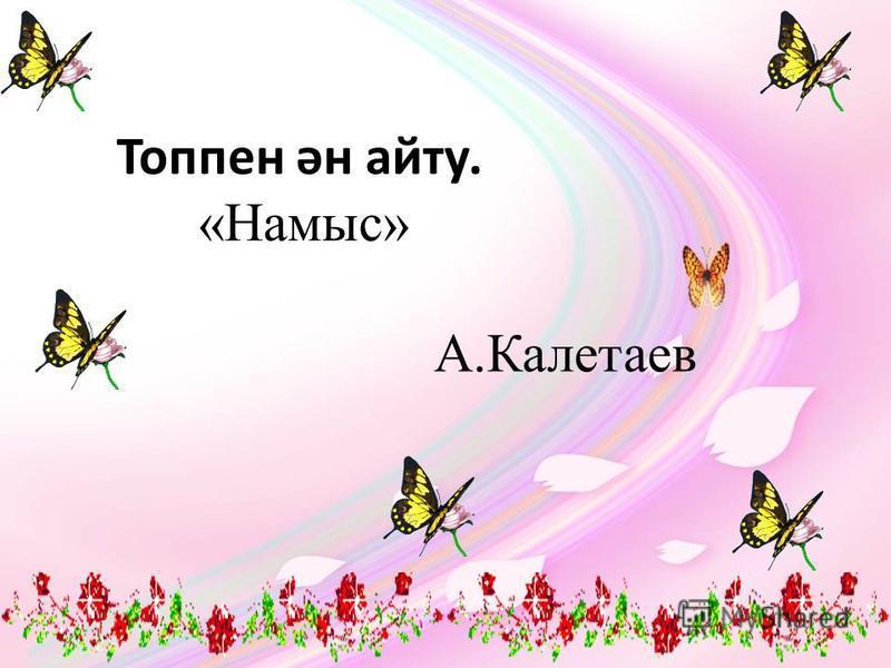 Топпен ән айту. «Намыс» А.Калетаев