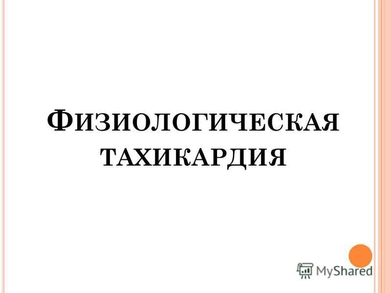 Ф ИЗИОЛОГИЧЕСКАЯ ТАХИКАРДИЯ