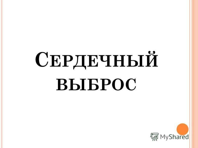 С ЕРДЕЧНЫЙ ВЫБРОС