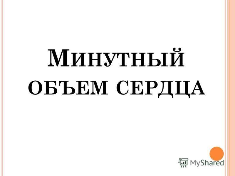 М ИНУТНЫЙ ОБЪЕМ СЕРДЦА