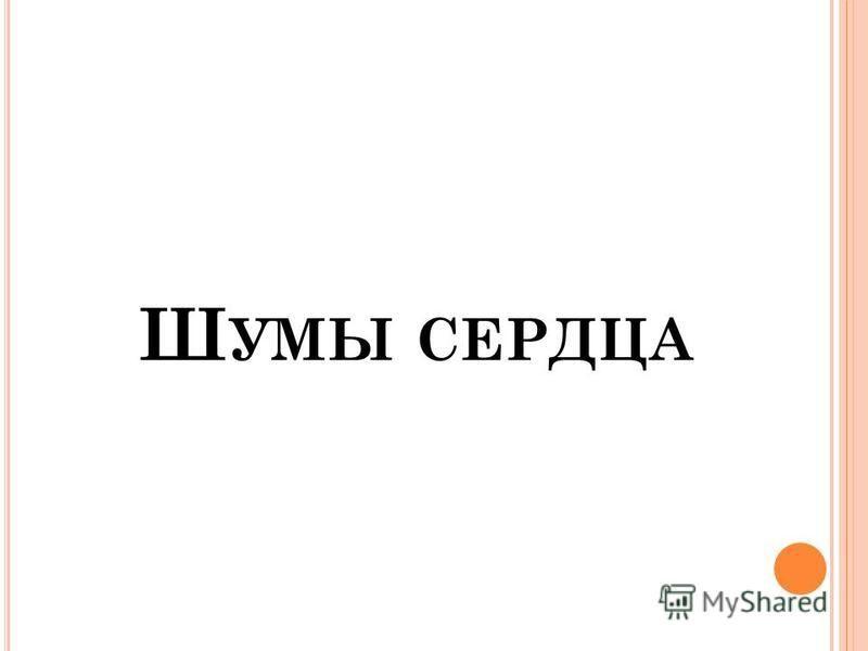 Ш УМЫ СЕРДЦА