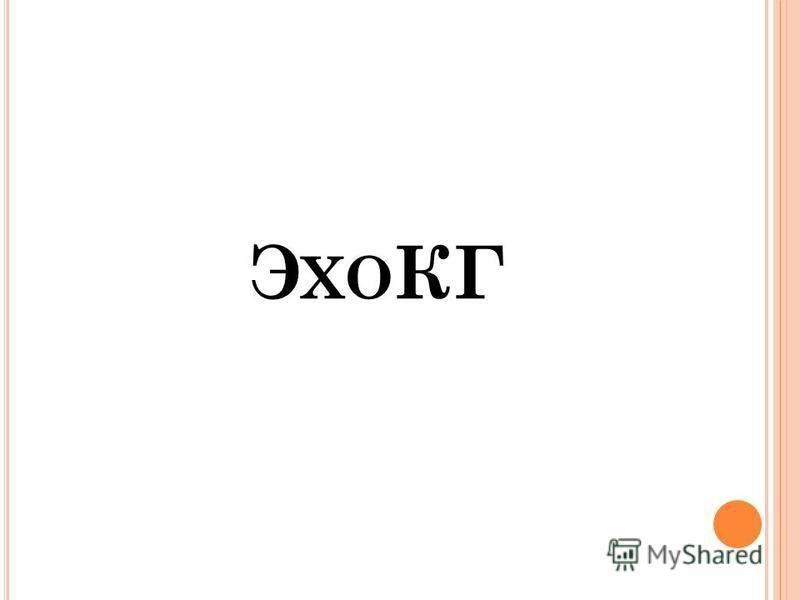Э ХО КГ
