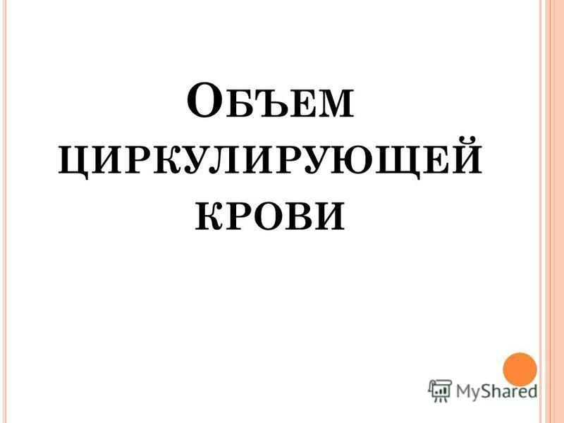 О БЪЕМ ЦИРКУЛИРУЮЩЕЙ КРОВИ
