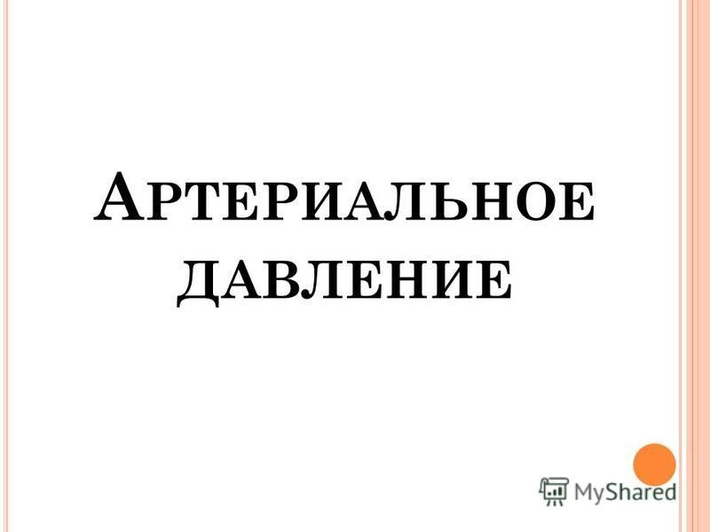 А РТЕРИАЛЬНОЕ ДАВЛЕНИЕ