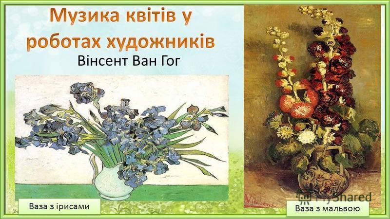 Б.Т.В. Вінсент Ван Гог Ваза з ірисами Ваза з мальвою