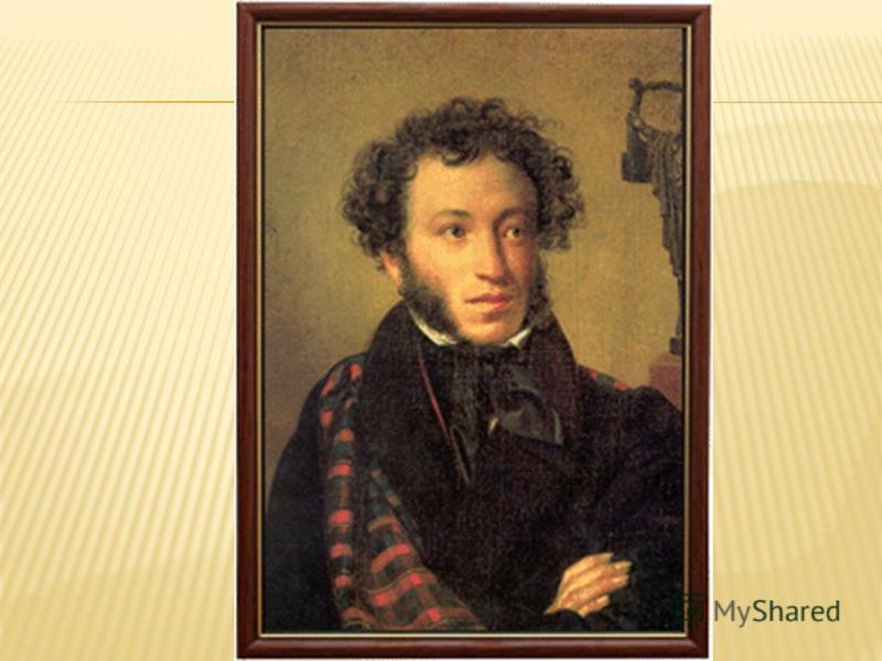 Александр Сергеевич Сергеевич Пушкин Пушкин