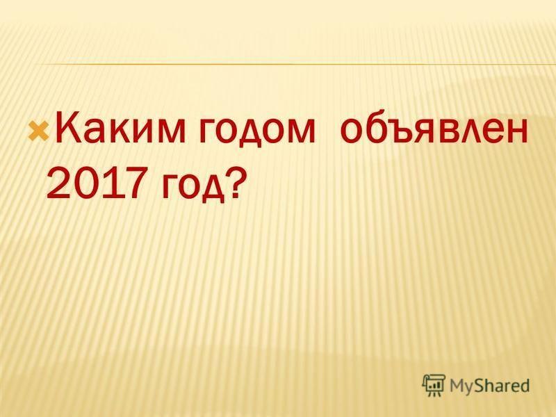 Каким годом объявлен 2017 год?