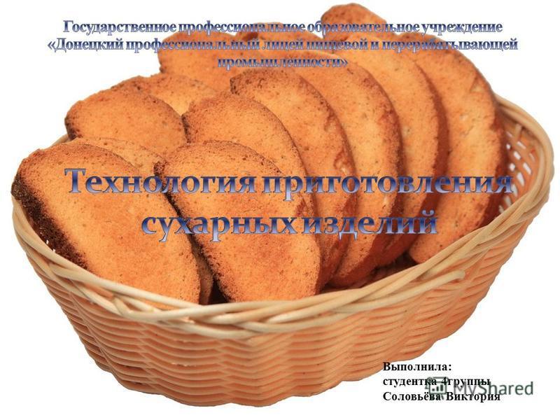 Выполнила: студентка 4 группы Соловьёва Виктория