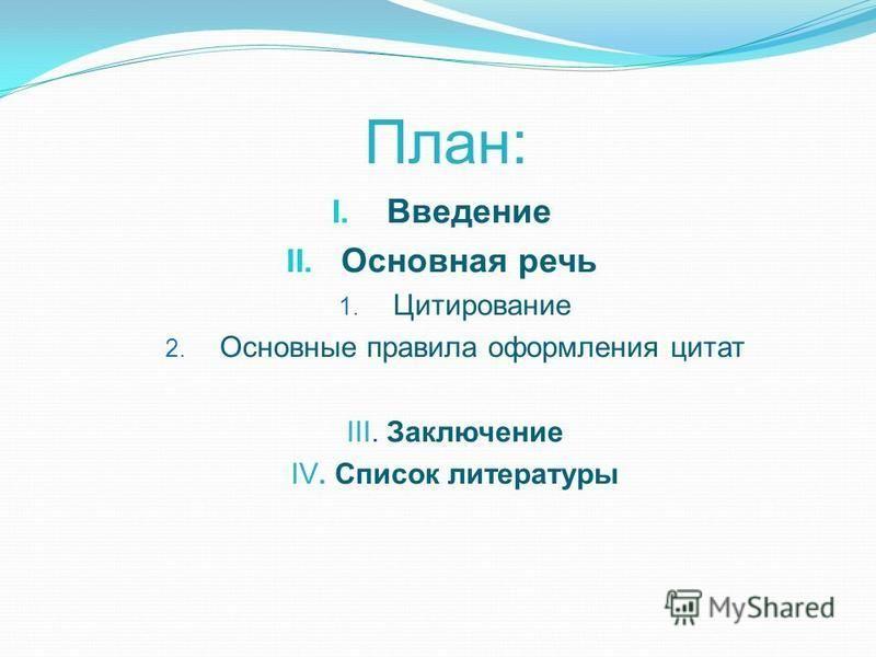 План: I. Введение II. Основная речь 1. Цитирование 2. Основные правила оформления цитат III. Заключение IV. Список литературы
