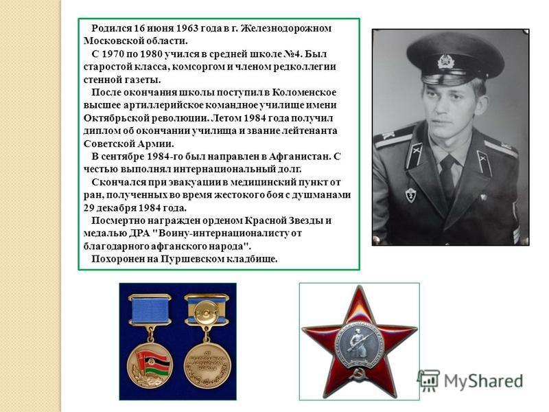 Родился 16 июня 1963 года в г. Железнодорожном Московской области. С 1970 по 1980 учился в средней школе 4. Был старостой класса, комсоргом и членом редколлегии стенной газеты. После окончания школы поступил в Коломенское высшее артиллерийское команд