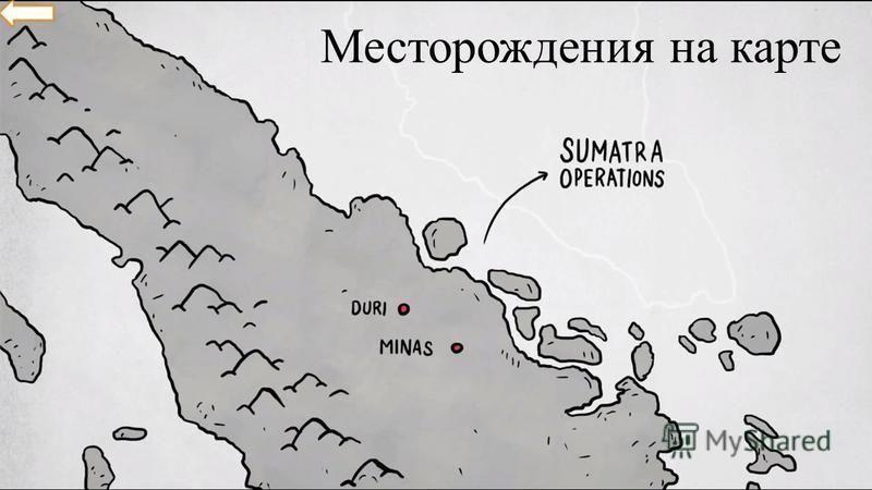 Месторождения на карте