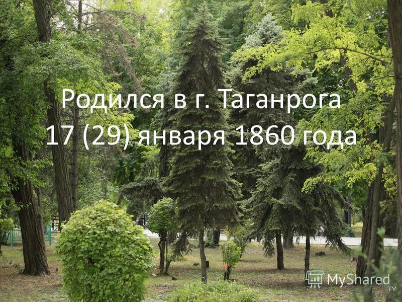 Родился в г. Таганрога 17 (29) января 1860 года