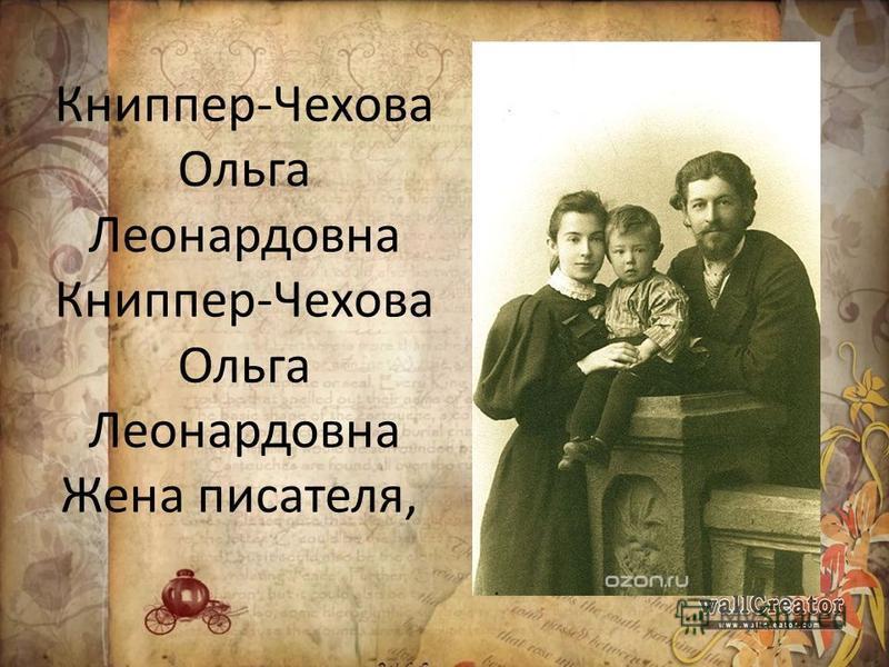 Книппер-Чехова Ольга Леонардовна Книппер-Чехова Ольга Леонардовна Жена писателя,