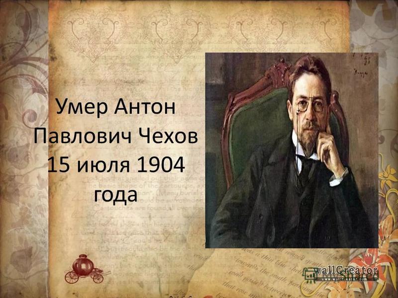 Умер Антон Павлович Чехов 15 июля 1904 года
