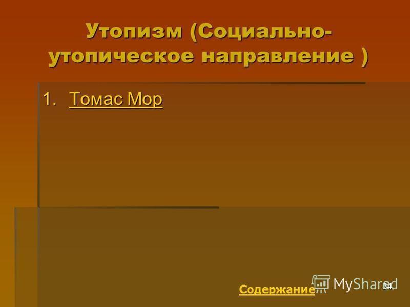 34 Утопизм (Социально- утопическое направление ) 1. Томас Мор Томас Мор Томас Мор Содержание