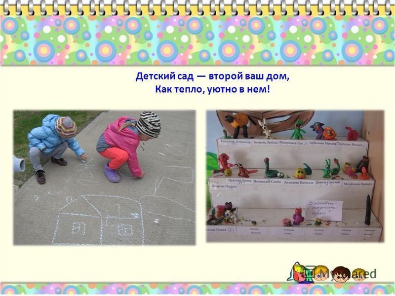 Детский сад второй ваш дом, Как тепло, уютно в нем!