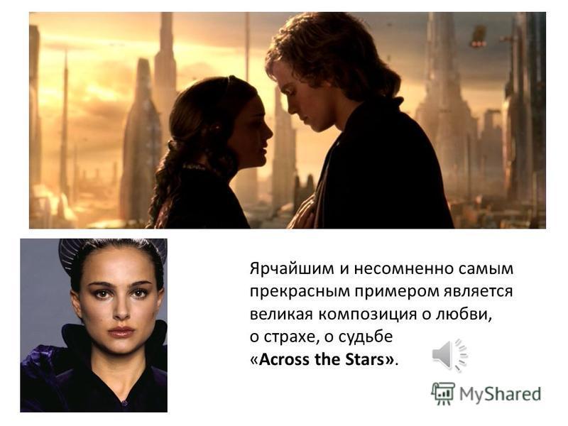 Кульминационной музыкальной темой первого эпизода «Звёздных Войн» можно назвать «Duel of the Fates».
