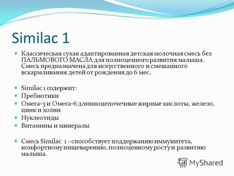 Similac 1 Классическая сухая адаптированная детская молочная смесь без ПАЛЬМОВОГО МАСЛА для полноценного развития малыша. Смесь предназначена для искусственного и смешанного вскармливания детей от рождения до 6 мес. Similac 1 содержит: Пребиотики Оме