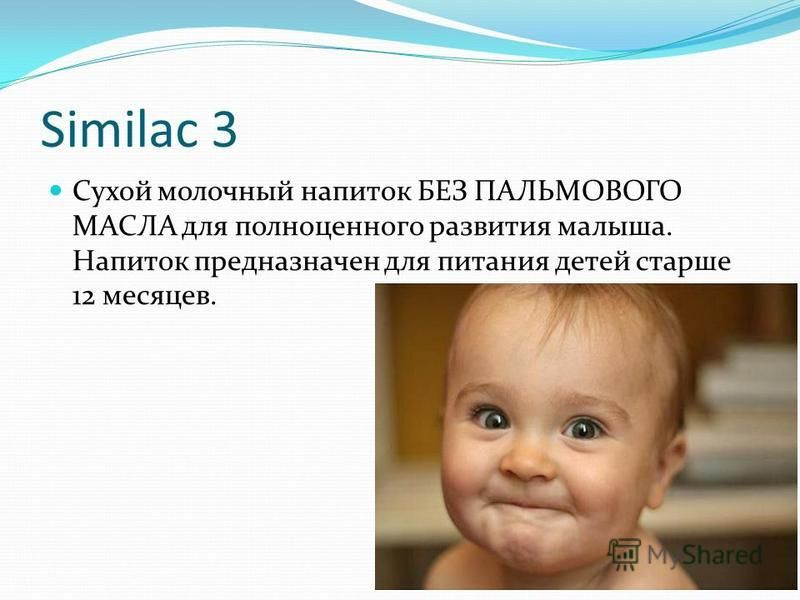 Similac 3 Сухой молочный напиток БЕЗ ПАЛЬМОВОГО МАСЛА для полноценного развития малыша. Напиток предназначен для питания детей старше 12 месяцев.