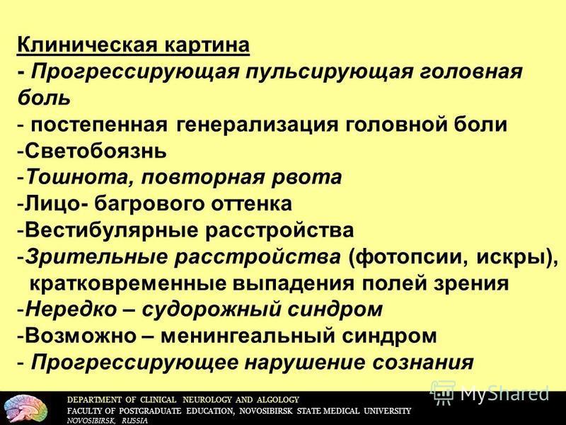 DEPARTMENT OF CLINICAL NEUROLOGY AND ALGOLOGY FACULTY OF POSTGRADUATE EDUCATION, NOVOSIBIRSK STATE MEDICAL UNIVERSITY NOVOSIBIRSK, RUSSIA Клиническая картина - Прогрессирующая пульсирующая головная боль - постепенная генерализация головной боли -Свет
