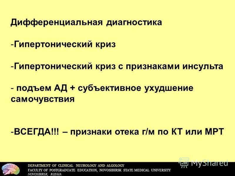 DEPARTMENT OF CLINICAL NEUROLOGY AND ALGOLOGY FACULTY OF POSTGRADUATE EDUCATION, NOVOSIBIRSK STATE MEDICAL UNIVERSITY NOVOSIBIRSK, RUSSIA Дифференциальная диагностика -Гипертонический криз -Гипертонический криз с признаками инсульта - подъем АД + суб