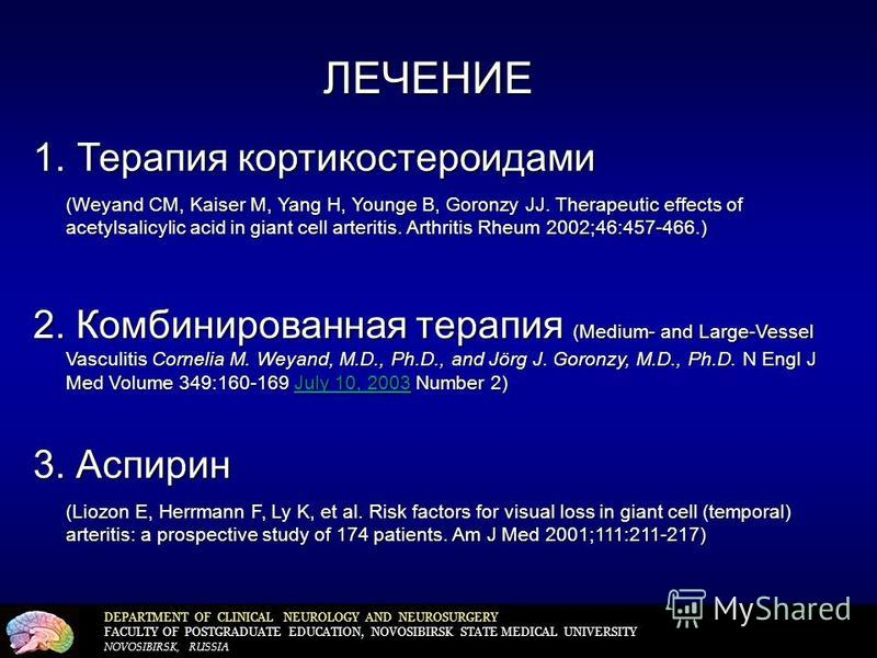 DEPARTMENT OF CLINICAL NEUROLOGY AND NEUROSURGERY FACULTY OF POSTGRADUATE EDUCATION, NOVOSIBIRSK STATE MEDICAL UNIVERSITY NOVOSIBIRSK, RUSSIA ЛЕЧЕНИЕ 1. Терапия кортикостероидами (Weyand CM, Kaiser M, Yang H, Younge B, Goronzy JJ. Therapeutic effects