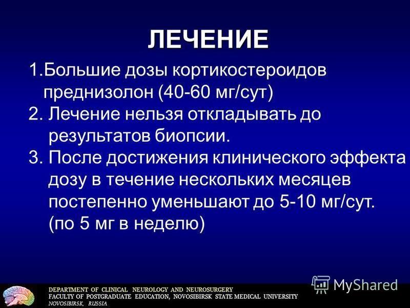 DEPARTMENT OF CLINICAL NEUROLOGY AND NEUROSURGERY FACULTY OF POSTGRADUATE EDUCATION, NOVOSIBIRSK STATE MEDICAL UNIVERSITY NOVOSIBIRSK, RUSSIA 1. Большие дозы кортикостероидов преднизолон (40-60 мг/сут) 2. Лечение нельзя откладывать до результатов био