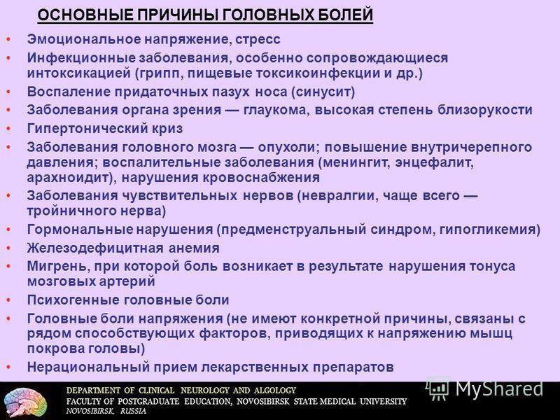 DEPARTMENT OF CLINICAL NEUROLOGY AND ALGOLOGY FACULTY OF POSTGRADUATE EDUCATION, NOVOSIBIRSK STATE MEDICAL UNIVERSITY NOVOSIBIRSK, RUSSIA Эмоциональное напряжение, стресс Инфекционные заболевания, особенно сопровождающиеся интоксикацией (грипп, пищев
