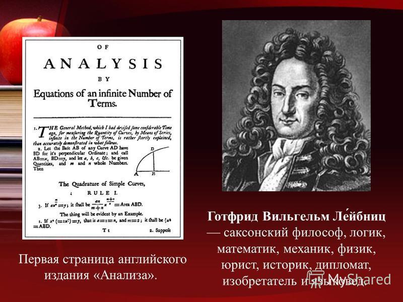 Первая страница английского издания «Анализа». Готфрид Вильгельм Ле́лейбниц саксонский философ, логик, математик, механик, физик, юрист, историк, дипломат, изобретатель и языковед.