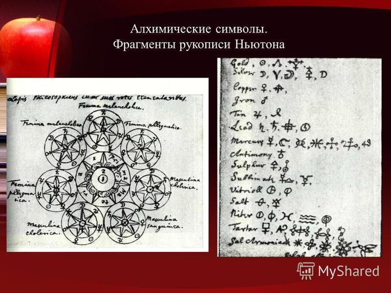 Алхимические символы. Фрагменты рукописи Ньютона