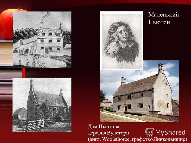 Дом Ньютона, деревня Вулсторп (англ. Woolsthorpe, графство Линкольншир) Маленький Ньютон