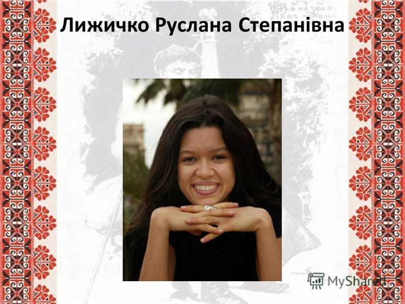 Лижичко Руслана Степанівна