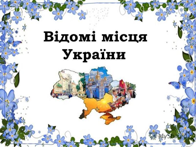 Відомі місця України