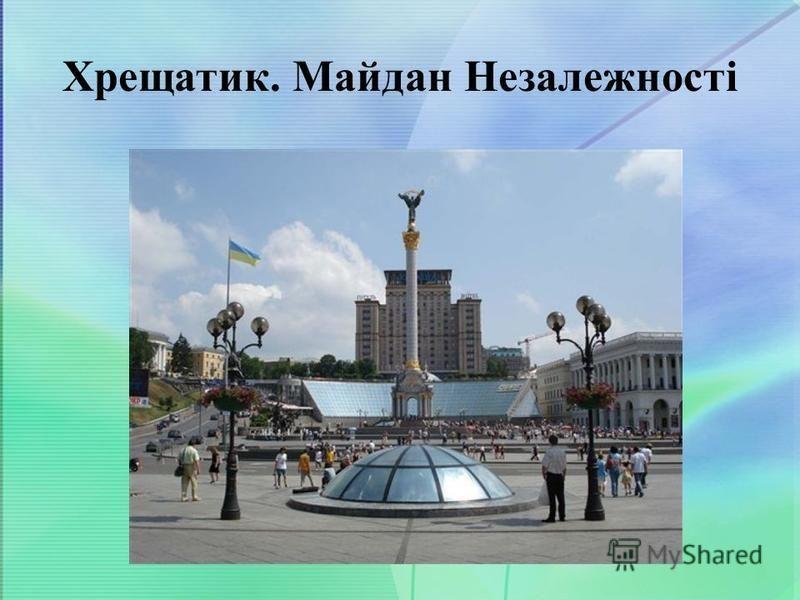 Хрещатик. Майдан Незалежності