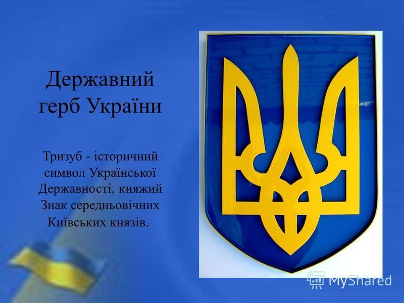 Державний герб України Тризуб - історичний символ Української Державності, княжий Знак середньовічних Київських князів.