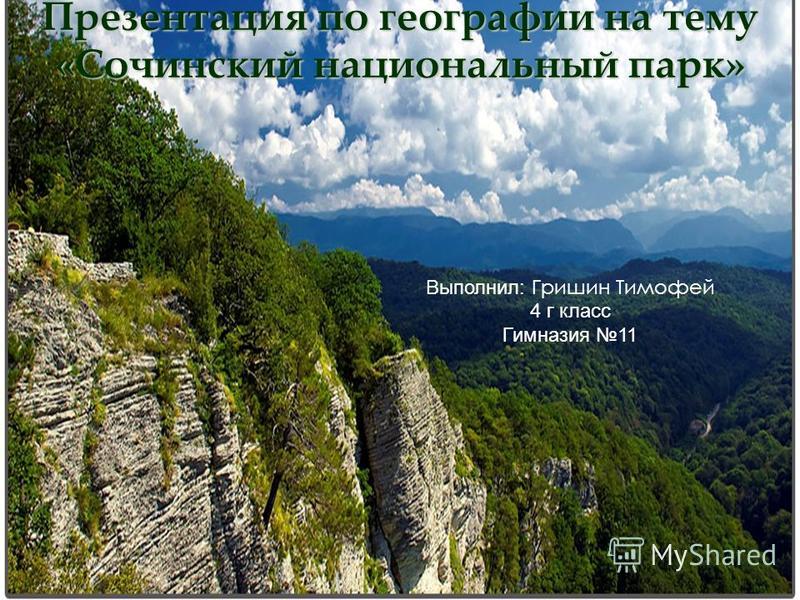 © Astahov Nikita Презентация по географии на тему «Сочинский национальный парк» Выполнил: Гришин Тимофей 4 г класс Гимназия 11
