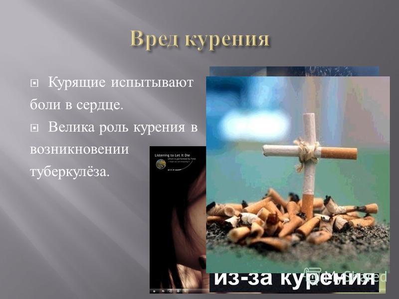 Курящие испытывают боли в сердце. Велика роль курения в возникновении туберкулёза.