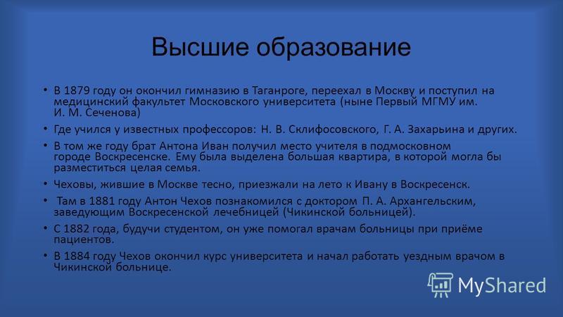 Высшие образование В 1879 году он окончил гимназию в Таганроге, переехал в Москву и поступил на медицинский факультет Московского университета (ныне Первый МГМУ им. И. М. Сеченова) Где учился у известных профессоров: Н. В. Склифосовского, Г. А. Захар