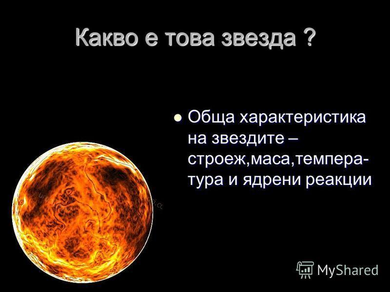 Какво е това звезда ? Обща характеристика на звездите – строеж,маса,темпера- тура и ядрени реакции