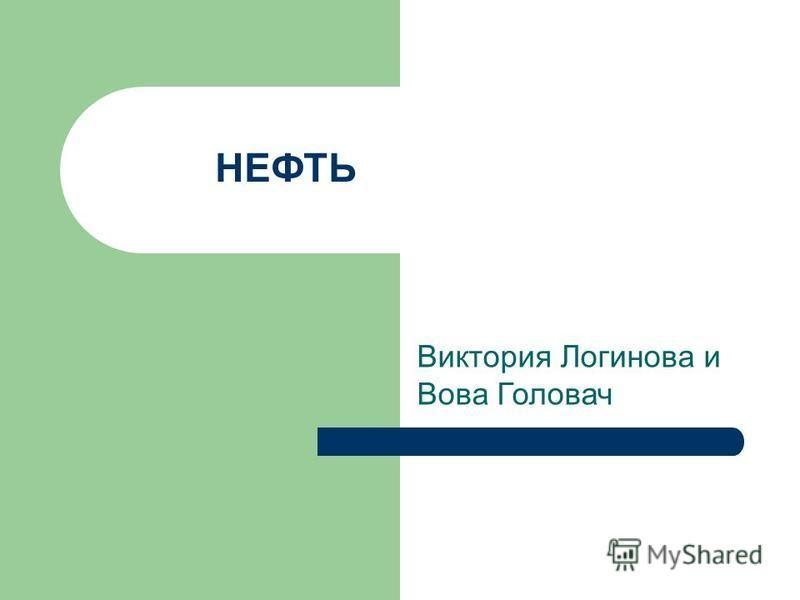 НЕФТЬ Виктория Логинова и Вова Головач