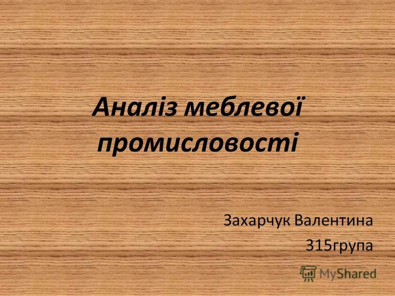 Аналіз меблевої промисловості Захарчук Валентина 315група