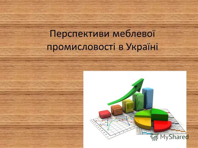 Перспективи меблевої промисловості в Україні