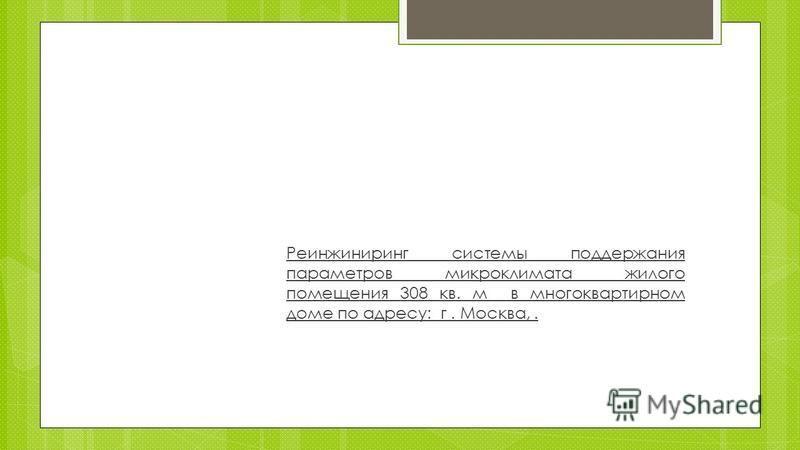 Реинжиниринг системы поддержания параметров микроклимата жилого помещения 308 кв. м в многоквартирном доме по адресу: г. Москва,.