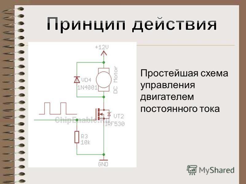Простейшая схема управления двигателем постоянного тока