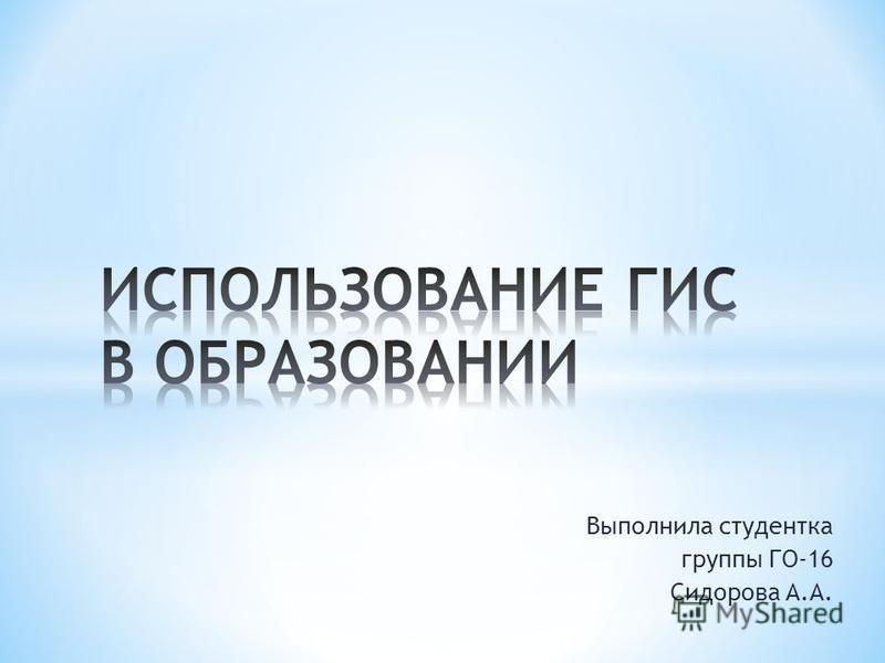 Выполнила студентка группы ГО-16 Сидорова А.А.